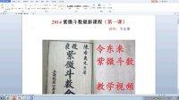 2014最新紫微斗数教学视频01(令东来)
