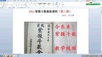 2014最新紫微斗数教学视频03(令东来)