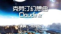 【Claudine 克劳汀幻想曲】冷月伦