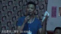 兴化群三周年庆典录像