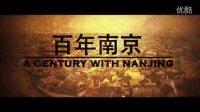 《百年南京》宣传片