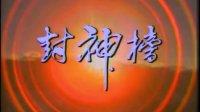 1981版TVB封神榜-01