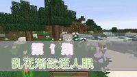 我的世界Minecraft【大橙子Max】喵服羞耻生存❤①乱花渐欲迷人眼