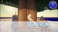 我的世界Minecraft☆大橙子的咪喃服空岛试玩⑤-第五个岛员