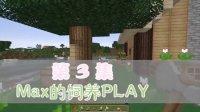 我的世界Minecraft【大橙子Max】喵服羞耻生存-③-Max的饲养PLAY