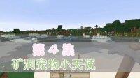 我的世界Minecraft☆【大橙子Max】喵服羞耻生存-④-矿洞宠物小天使