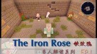 我的世界Minecraft【大橙子】多人解谜之玫瑰监狱-EP.1