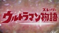 【梦奇字幕组】★奥特曼物语 星之传说★