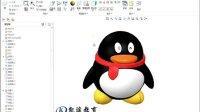 Creo QQ企鹅造型男生版下|proe曲面教程||proe模具【凯途教育】