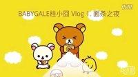 vlog 1.面条之夜 ——BABYGALE桂小囧