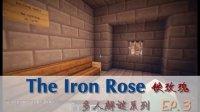 我的世界Minecraft【大橙子】多人解谜之玫瑰监狱-EP.3