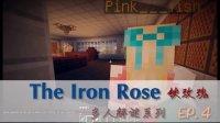 我的世界Minecraft【大橙子】多人解谜之玫瑰监狱-EP.4(时长33分钟)