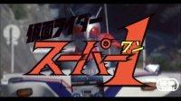 【生肉BD-BOX】假面骑士超一号