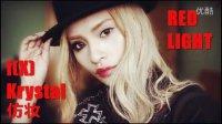 JoyceLemon - f(X) Red Light Krystal 仿妆