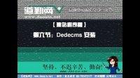第二天(建站程序篇章)第六节课 DedeCMS V5.7如何安装