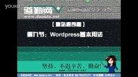 第二天(建站程序篇章)第九节课 WordPress基本用法