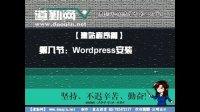 第二天(建站程序篇章)第八节课 WordPress安装前准备及安装