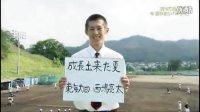 2014夏季甲子园 ED 热斗甲子园