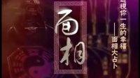 《中国相学·面相》01.面相大占卜