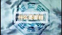 《中国相学·面相》02.什么是面相