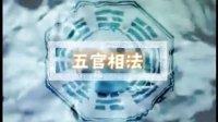 《中国相学·面相》04.五官的相法