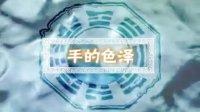 《中国相学·手相》04.手的色泽