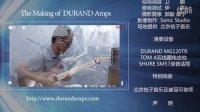 崔冠可电吉他作品《花葬》 DURAND MG120TR电子管分体音箱演示 桔子音乐