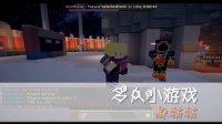 【大橙子】我的世界Minecraft★多人小游戏系列--躲猫猫
