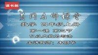 数学小学4上__第1课第3节• 亿以内数的写法