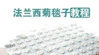 视频65_法兰西菊毯子编织教程_新妈咪手作