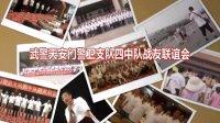 武警天安门警卫支队四中队回首20年相聚在北京战友聚会(上)