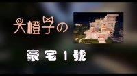 我的世界Minecraft【大橙子】豪宅1号