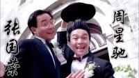 伟果果剪辑:周星驰与张国荣的电影人生-《我》MV