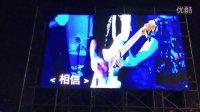 2014.9.6上海西岸音樂節五月天-相信