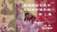 五彩空竹在武清民俗节表演之一 通如-摄编上传