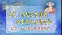 施食仪轨与功德     02  海涛法师