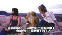 【玉帝之杖】Youtube感动千万网友的纪录片<乖狮克里斯蒂安>完整版