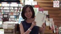 【文化播報】三联韬奋书店 冰桶挑战 柯震东