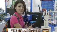 奥松机器人携3D打印产品亮相第三届中国国际新材料产业博览会