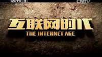 《互联网时代》第1集:时代