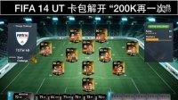 "FIFA 14 卡包解开 ""200K再一次,黑卡!"" 第03期"