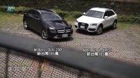 奥迪Q3 1.4 TFSI  奔驰GLA 200  对比介绍 中文试驾