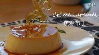 焦糖布丁 Crème caramel 做法 教程