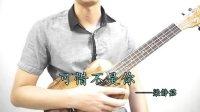 【小鱼吉他屋】可惜不是你 梁静茹 尤克里里ukulele弹唱教学