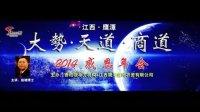 大势·天道·商道--2014感恩年会--名人·企业家-见证视频1