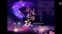 『金陵秦淮夜』- 小握、久久