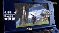 中文字幕 任天堂「New 3DS」和「New 3DS LL」中文TVCM - 时间边界