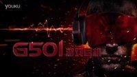 血手幽灵G501控音辨位 7.1声道游戏耳麦