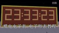 Minecraft我的世界电子秒表,时钟教程——模电检测器