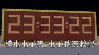 Minecraft我的世界电子秒表,时钟教程——模电显示器